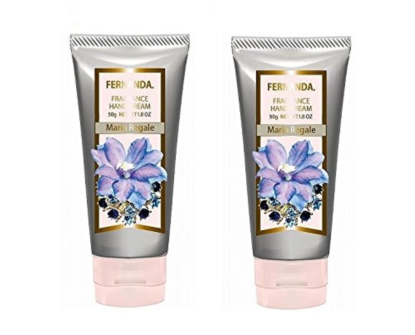素朴な過剰登録FERNANDA(フェルナンダ) Hand Cream Maria Regale (ハンド クリーム マリアリゲル)×2個セット