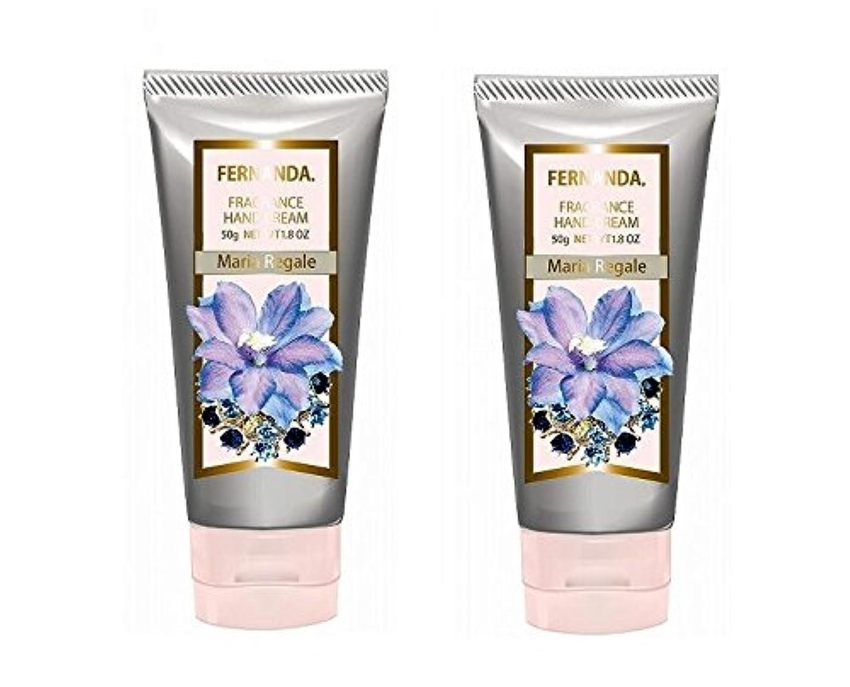 前提メタルライン誰でもFERNANDA(フェルナンダ) Hand Cream Maria Regale (ハンド クリーム マリアリゲル)×2個セット
