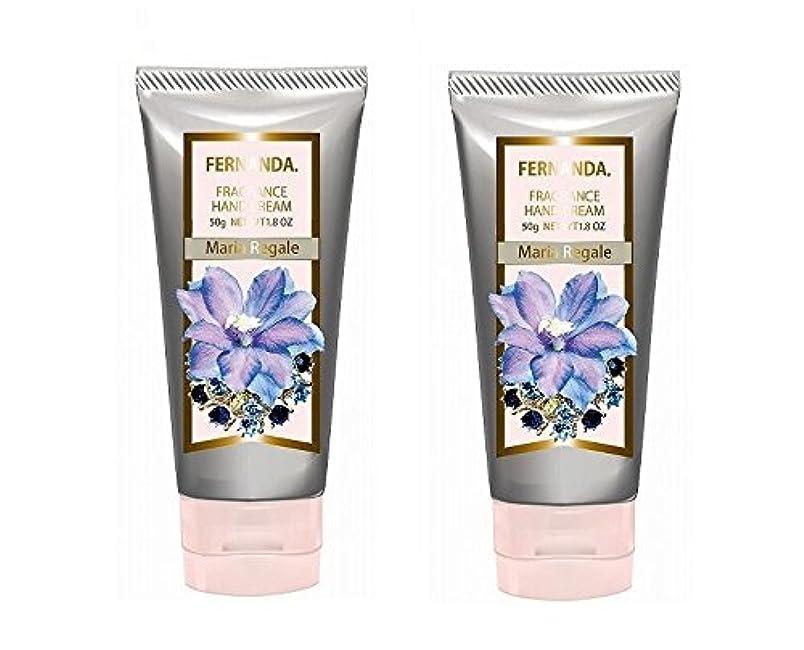 絶滅したリブ区FERNANDA(フェルナンダ) Hand Cream Maria Regale (ハンド クリーム マリアリゲル)×2個セット