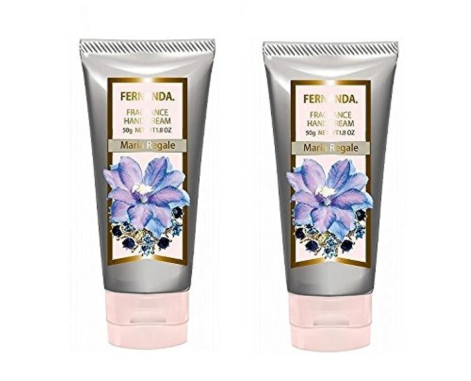 分香ばしいスペードFERNANDA(フェルナンダ) Hand Cream Maria Regale (ハンド クリーム マリアリゲル)×2個セット