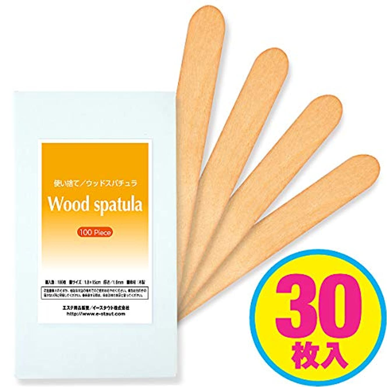横休みスナップ使い捨て【木ベラ/ウッドスパチュラ】(業務用30枚入り)/WAX脱毛等や舌厚子にも