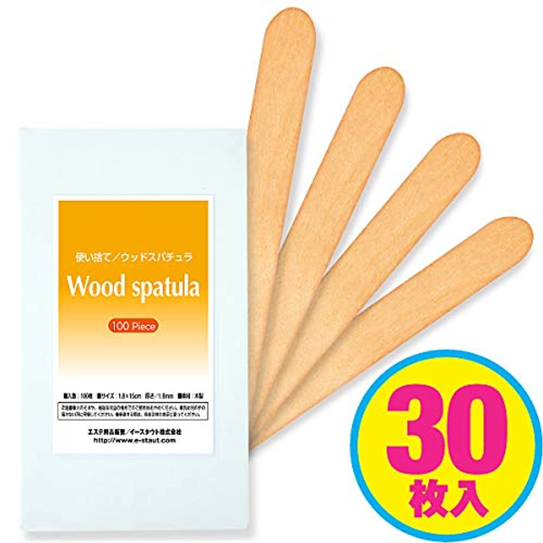 使い捨て【木ベラ/ウッドスパチュラ】(業務用30枚入り)/WAX脱毛等や舌厚子にも