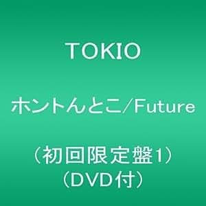 ホントんとこ/Future(初回限定盤1) (DVD付)