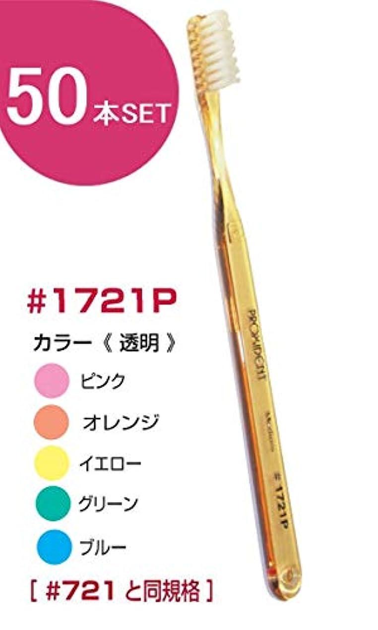 バッテリー織機ブレスプローデント プロキシデント スリムヘッド M(ミディアム) #1721P(#721と同規格) 歯ブラシ 50本
