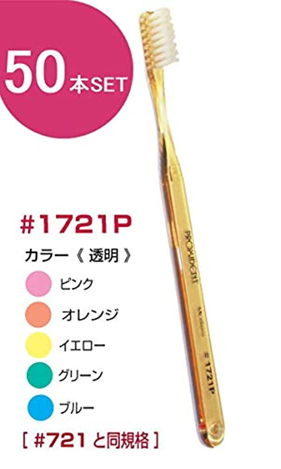 疎外ブレース騒プローデント プロキシデント スリムヘッド M(ミディアム) #1721P(#721と同規格) 歯ブラシ 50本