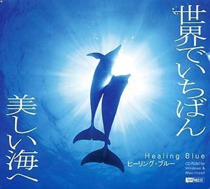 セラフ自然止まるヒーリング?ブルー 世界でいちばん美しい海へ