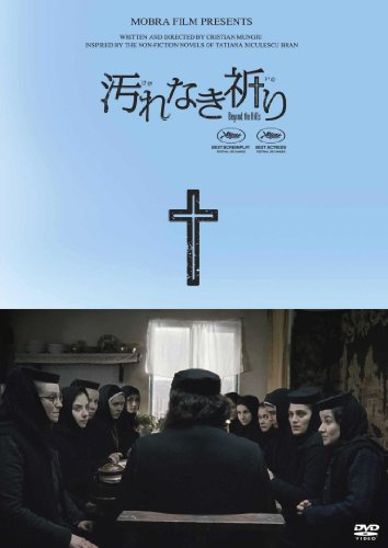 汚れなき祈り [DVD]