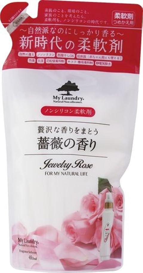 見える聖書義務マイランドリー詰替用 薔薇の香り 480ml【2個セット】