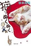 猫とぬくぬく (集英社文庫(コミック版)) 画像