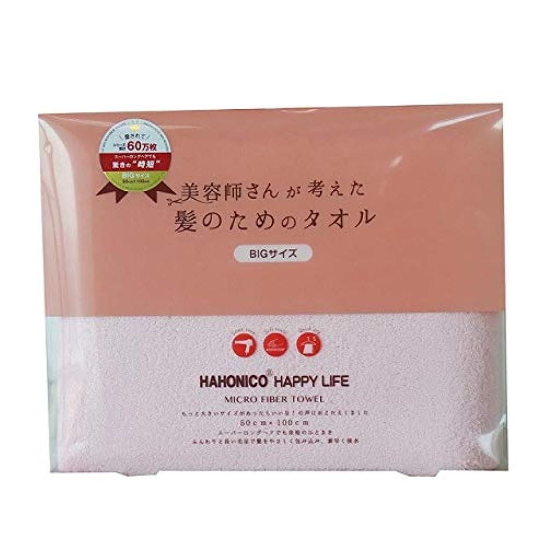 ハードリングカップ運ぶハホニコ ヘアドライマイクロファイバータオル ビッグサイズ ピンク