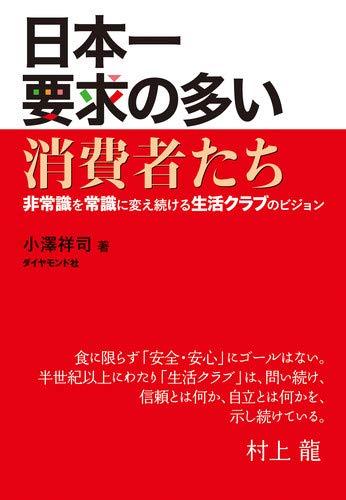 日本一要求の多い消費者たち