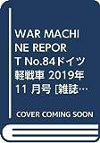 WAR MACHINE REPORT No.84ドイツ軽戦車 2019年 11 月号 [雑誌]: PANZER(パンツァー) 増刊