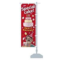 スペシャルケーキ のぼり旗 サイズ選べます(スリム45x180cm 右チチ)