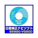 NISSAN 日産純正 B5920-VG20D ナビゲーション用 クラリオン地図ソフト バードビューロードマップ 2013年版dvd-rom 13-14モデル