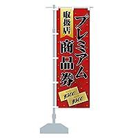 プレミアム商品券取扱店 のぼり旗(レギュラー60x180cm 左チチ 標準)