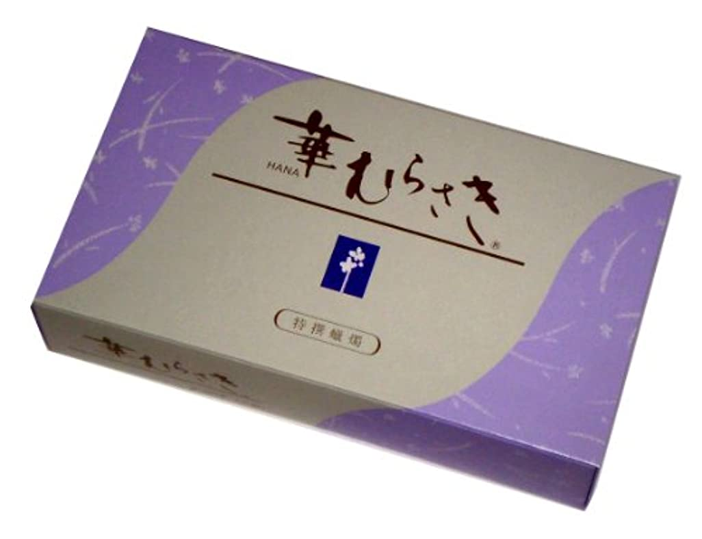 敵意その結果最も遠い東海製蝋のろうそく 花びらローソク 華むらさき プチ 大箱
