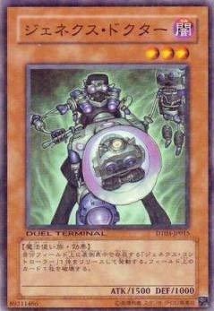 遊戯王/第6期/DT03-JP015 ジェネクス・ドクター