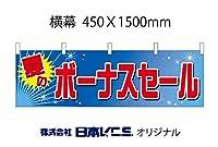夏のボーナスセール 横幕 450×1500mm(日本ブイシーエス) NSV-0784Y45