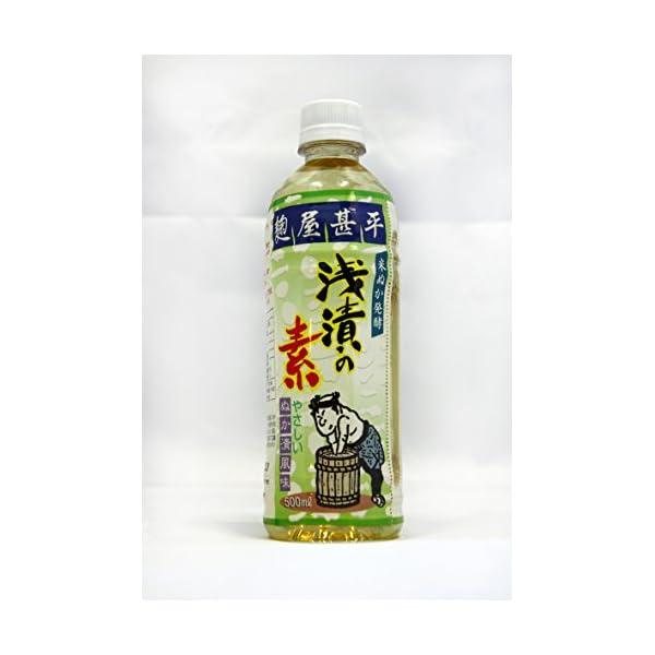麹屋甚平 浅漬の素×4本の商品画像