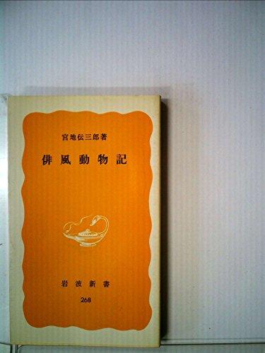 俳風動物記 (1984年) (岩波新書)の詳細を見る