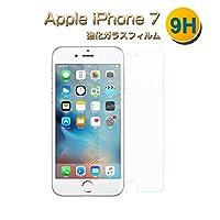 iPhone7 強化ガラス 液晶保護 硬度9H アイフォン7 液晶ガラスシールド IP7-FILM09-W60829