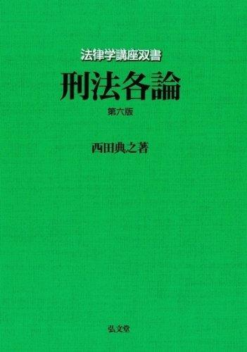刑法各論 第6版 (法律学講座双書)