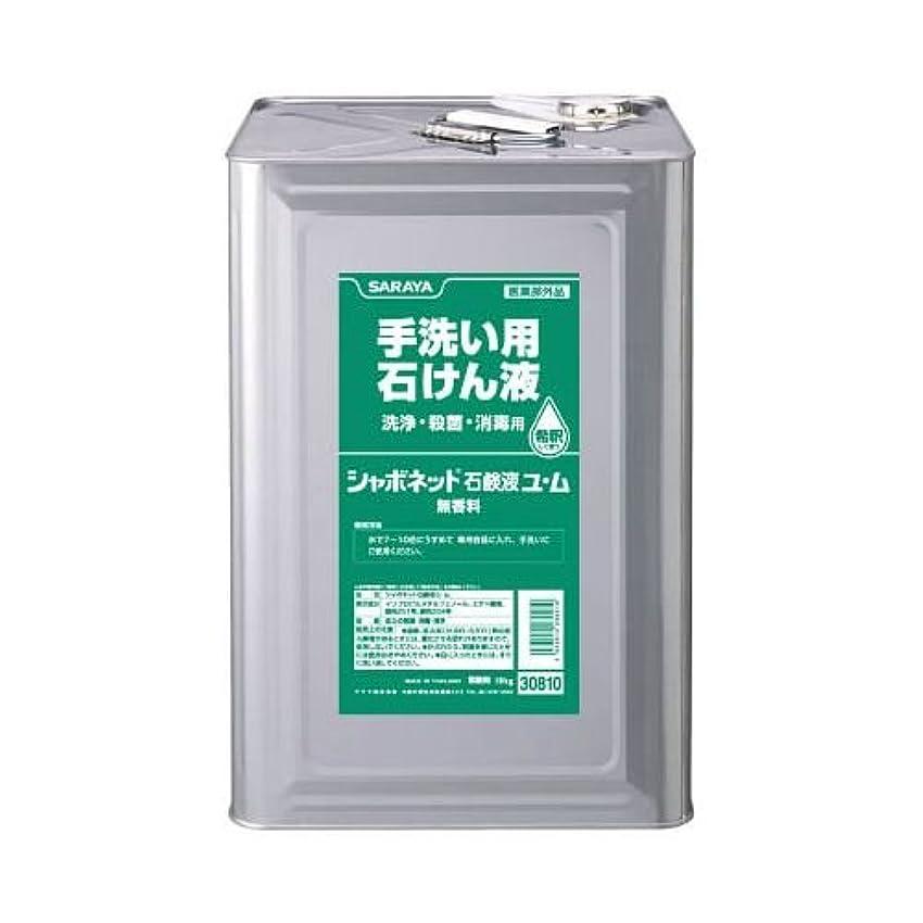 付属品うなるバクテリアサラヤ 手洗い石けん液 シャボネット石鹸液ユ・ム 18kg 30810