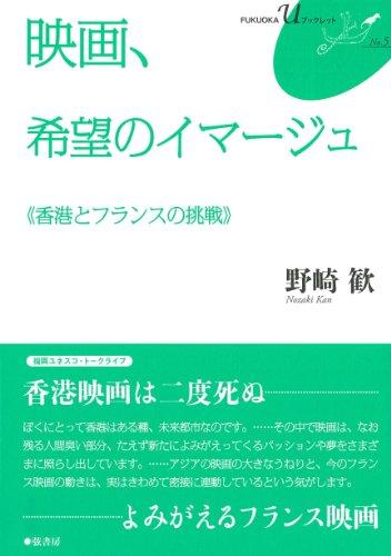 映画、希望のイマージュ【FUKUOKA U ブックレット5】 / 野崎 歓