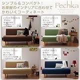 コンパクトソファ【Pechka】ペチカ (ベージュ)