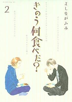 [よしながふみ]のきのう何食べた?(2) (モーニングコミックス)