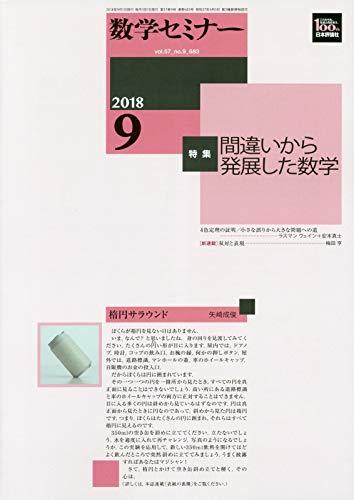 数学セミナー 2018年 09 月号 [雑誌]