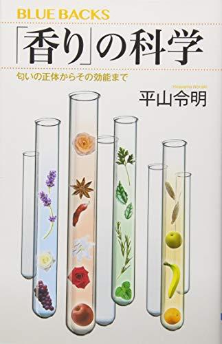 「香り」の科学 匂いの正体からその効能まで (ブルーバックス)の詳細を見る