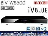 maxell iVDRスロット搭載  アイヴィブルー 500GB HDD内蔵 BIV-WS500