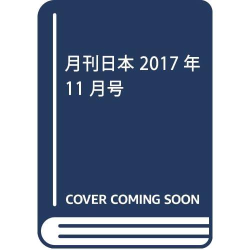 月刊日本 2017年 11 月号 [雑誌]