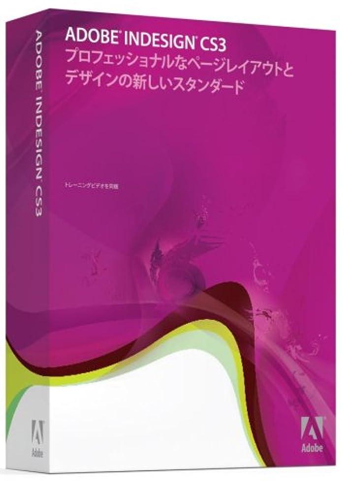 未接続留め金学校Indesign CS3 日本語版 Windows版 (旧製品)