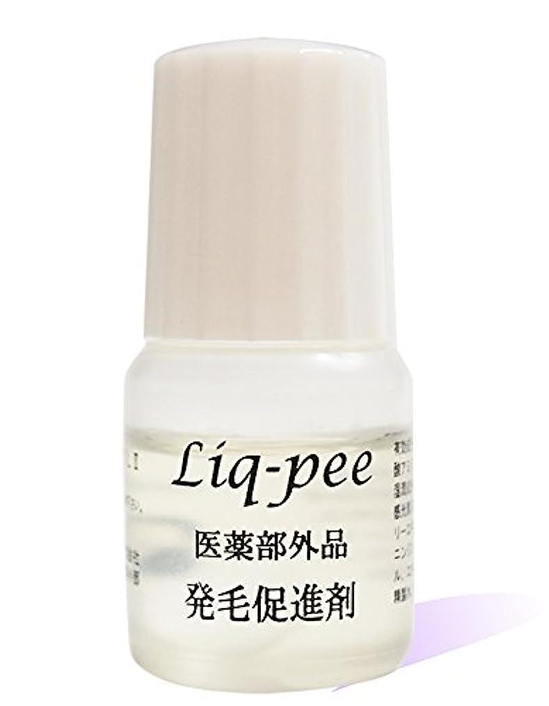 三角形藤色筋薬用 育毛剤 発毛促進剤「liq-pee」(リクピー)」