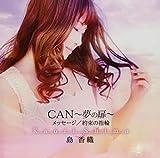 CAN〜夢の扉〜/メッセージ/約束の指輪