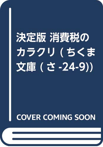 [画像:決定版 消費税のカラクリ (ちくま文庫 (さ-24-9))]