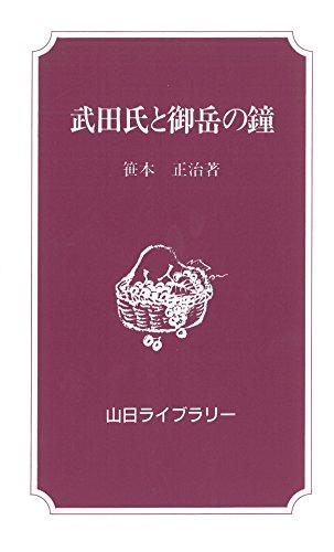 武田氏と御岳の鐘 (山日ライブラリー)