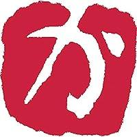 呉竹 はんこ 彩樺 いろは 印 か KO904-6 Japan
