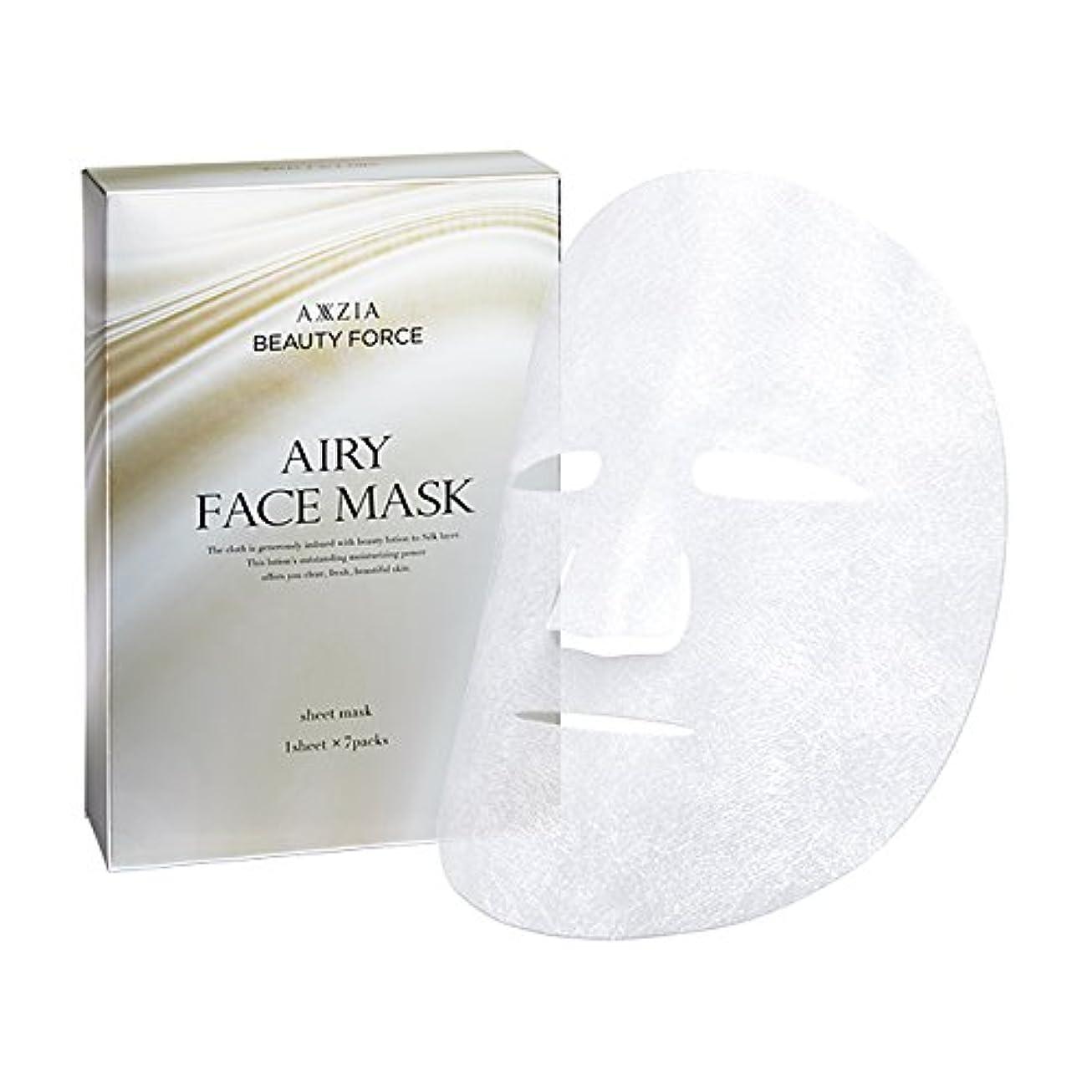 過ち宿題残りアクシージア (AXXZIA) ビューティフォース エアリーフェイスマスク 7枚入り | シートマスク パック マスク フェイスパック 高級 特別