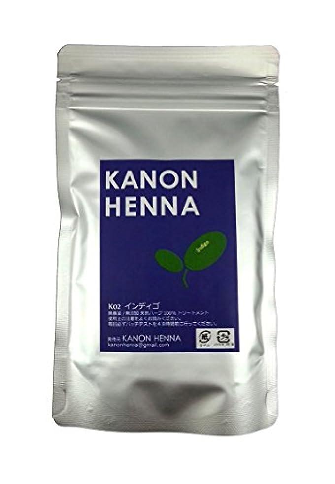 銃奨学金依存するヘナ カノンヘナ 天然ハーブ 無農薬無添加 ケミカルゼロ ヘアトリートメント 毛染め 染毛 白髪 青紫 henna-indigo