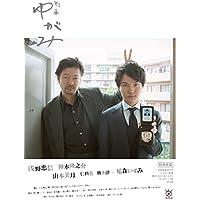 【Amazon.co.jp限定】刑事ゆがみ DVD-BOX
