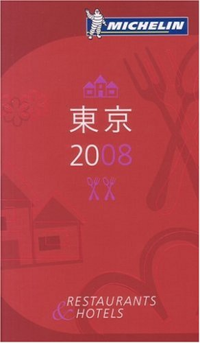 MICHELIN GUIDE東京 2008 (2008)