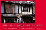 時間~TIME BOWIE×KYOTO×SUKITA - 鋤田正義が撮るデヴィッド・ボウイと京都 - (ヨシモトブックス)