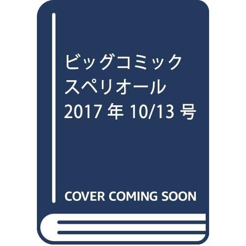 ビッグコミックスペリオール 2017年 10/13 号 [雑誌]