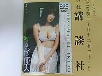クオカード 久松郁実 ヤングマガジン 抽プレ QUOカード