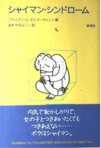 河合奈保子【エスカレーション】歌詞を独自考察!彼は気付かない?女の子からのアプローチが初々しい…の画像