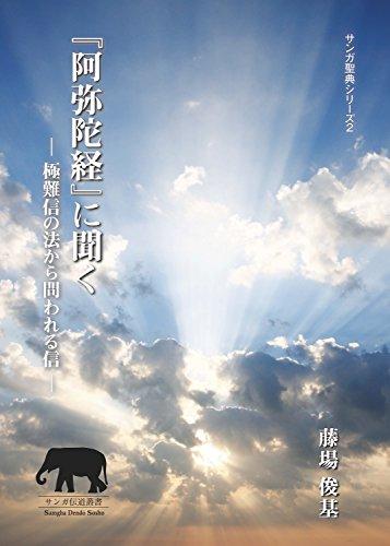 [画像:『阿弥陀経』に聞く 極難信の法から問われる信 (サンガ聖典シリーズ)]