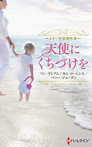 スター作家傑作選~天使にくちづけを~ (ハーレクイン・スペシャル・アンソロジー)